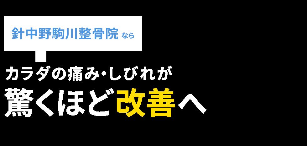 針中野で根本改善なら「針中野駒川整骨院」 メインイメージ