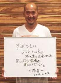 川添 孝一さん